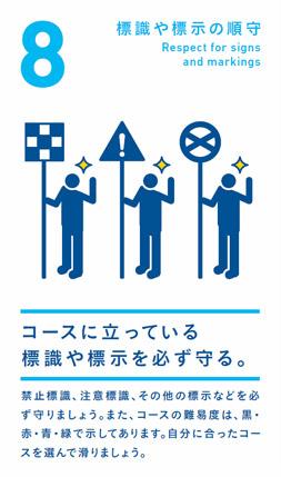標識や標示の順守 コースに立っている標識や標示を必ず守る。