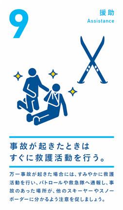 援助 事故が起きたときはすぐに救護活動を行う。