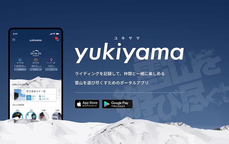 スキー場を遊び尽くすためのアプリ「yukiyama」楽しみ方も色々 - 好きゲレ♪