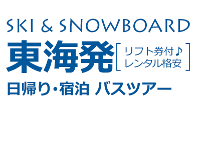 名古屋・東海各地発のスキーツアー・スノーボードツアー |好きゲレ♪